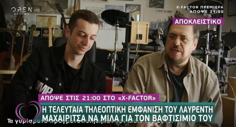 Αδημοσίευτο βίντεο του Μαχαιρίτσα θα προβληθεί απόψε στην πρεμιέρα του X Factor