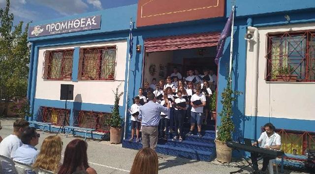 Με γνώσεις και αξίες η νέα σχολική χρονιά στον «Προμηθέα»