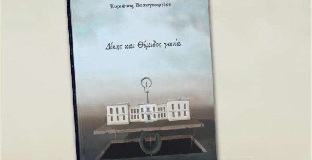 Παρουσίαση βιβλίου από τον Δικηγορικό Σύλλογο Βόλου