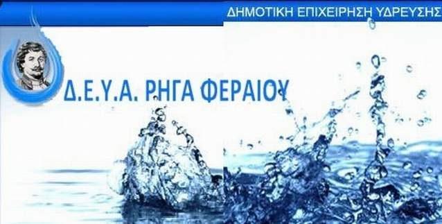 Νερό με προπληρωμένες κάρτες στον Δήμο Ρήγα Φεραίου