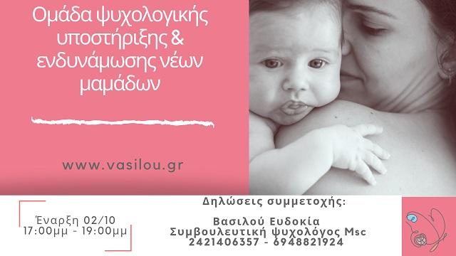 Οι ψυχο-συναισθηματικές αλλαγές και προκλήσεις, που προκύπτουν από τη μετάβαση μίας γυναίκας στη μητρότητα