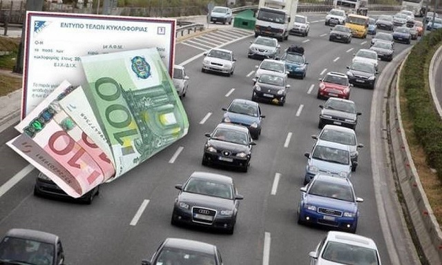 Σε ποια αυτοκίνητα εξετάζεται μείωση των Τελών Κυκλοφορίας
