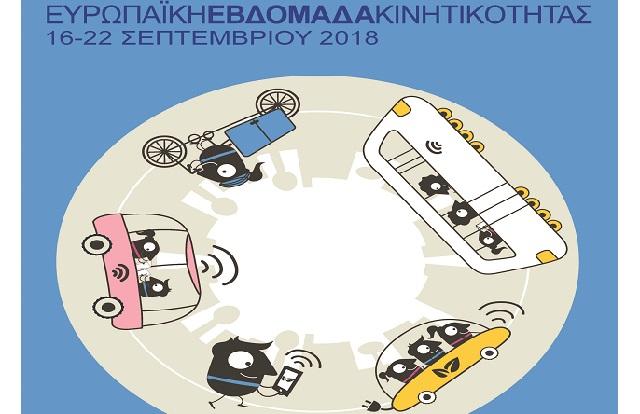 Ο Δήμος Αλμυρού συμμετέχει στην Ευρωπαϊκή Εβδομάδα Κινητικότητας