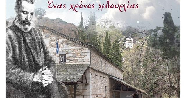 Τον ένα χρόνο λειτουργίας του γιορτάζει το Βυζαντινό Μουσείο Μακρινίτσας