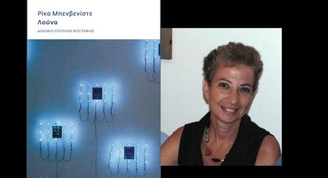 Κρατικό βραβείο λογοτεχνίας σε καθηγήτρια του Πανεπιστημίου Θεσσαλίας