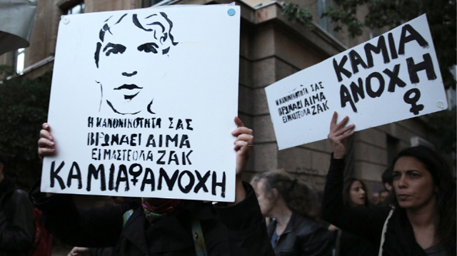 Πορεία στο Σύνταγμα για τον έναν χρόνο από τον θάνατό του Ζακ Κωστόπουλου