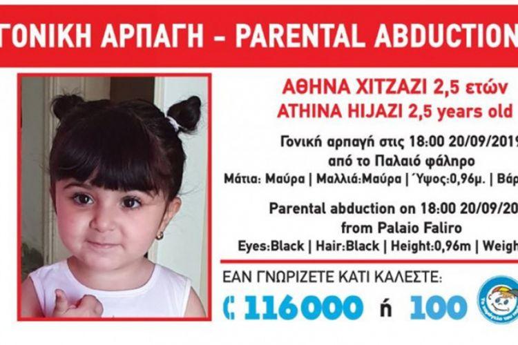 Συναγερμός - Αρπαγή κοριτσιού 2,5 ετών στο Παλαιό Φάληρο