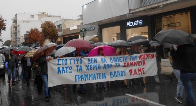Απεργιακή συγκέντρωση και πορεία του ΠΑΜΕ στον Βόλο