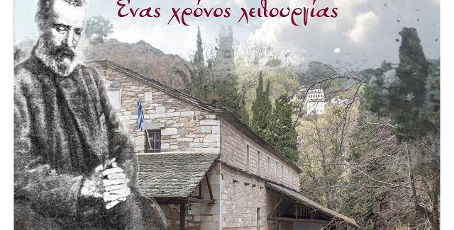 Ενας χρόνος λειτουργίας του Βυζαντινού Μουσείου Μακρινίτσας