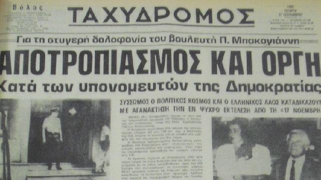 27 Σεπτεμβρίου 1989