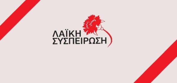 Επερώτηση για τις βάσεις σε Λάρισα και Στεφανοβίκειο