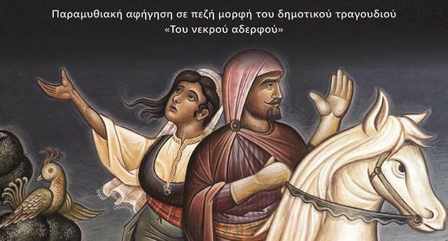 Πολιτιστικές δράσεις του «Κένταυρου» στην Αθήνα