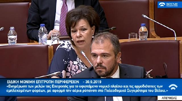 Live η συνεδρίαση της Ειδικής Επιτροπής της Βουλής για την αέρια ρύπανση στον Βόλο