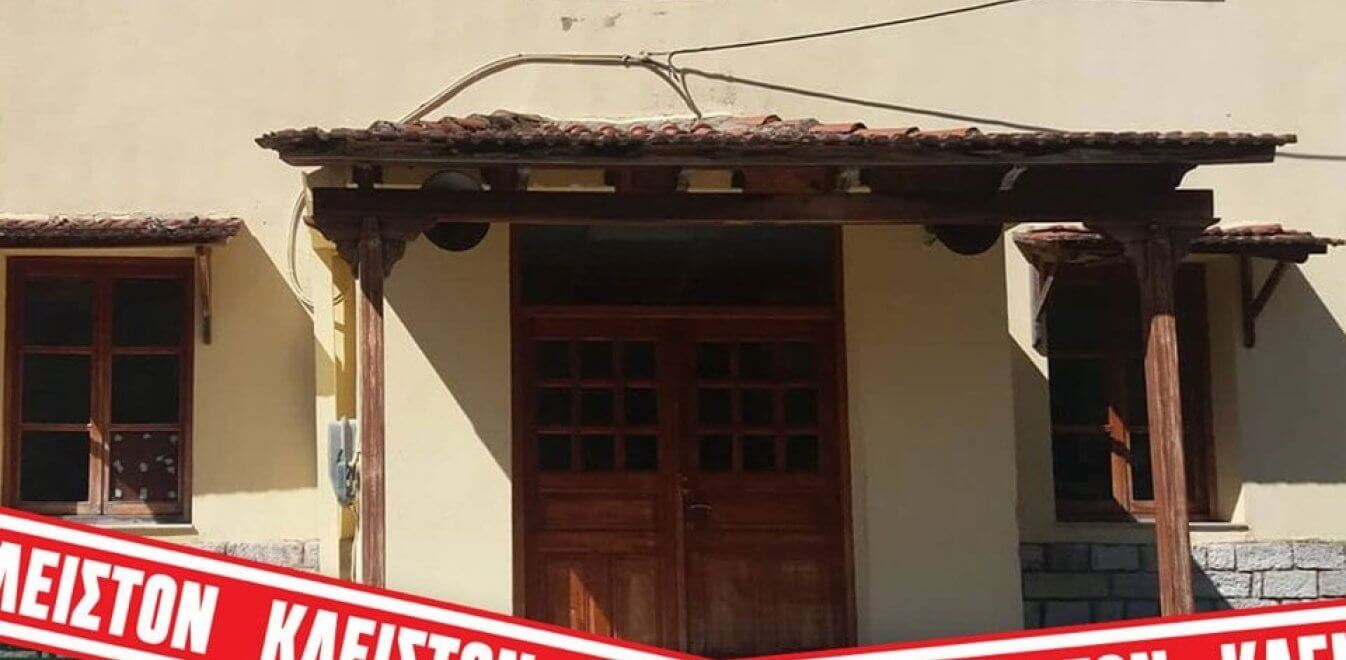 Αργιθέα Καρδίτσας: Ο δήμος που δεν έχει χτυπήσει ακόμη το κουδούνι στα σχολεία