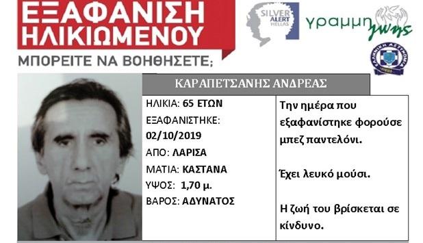 Eξαφανίστηκε 65χρονος Λαρισαίος