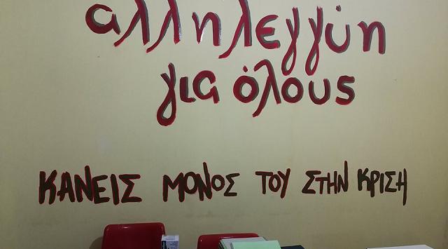 Συνεχίζονται οι εγγραφές στο Στέκι Αλληλεγγύη για Ολους
