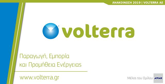Ανακοίνωση της «Volterra A.E.» για την ενημέρωση των καταναλωτών