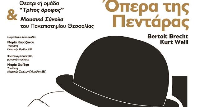 Στη σκηνή της Π. Ηλεκτρικής «Η όπερα της πεντάρας»