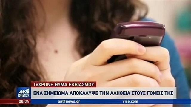 Θεσσαλονίκη: Η 16χρονη είδε στα δικαστήρια τους συμμαθητές της που διακινούσαν γυμνές φωτογραφίες της