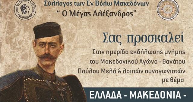 Εκδηλώσεις του Συλλόγου Μακεδόνων Βόλου
