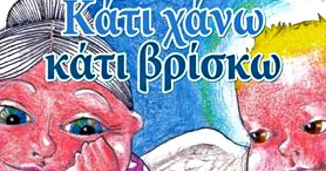 Εκδήλωση του Σοροπτιμιστικού Ομίλου Βόλου «Θέτις»