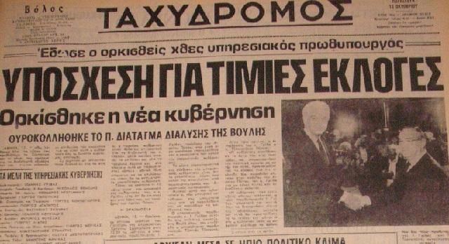 13 Οκτωβρίου 1989