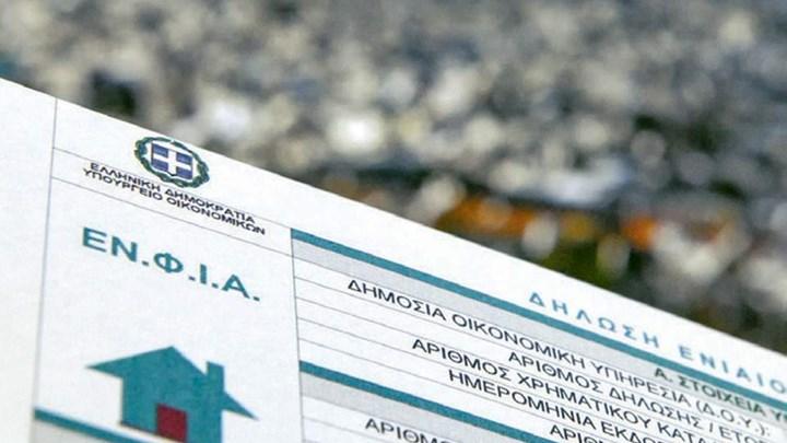 Το 2020 η νέα μείωση του ΕΝΦΙΑ - Το σχέδιο του υπουργείου Οικονομικών