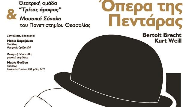 «Η όπερα της πεντάρας» στο θέατρο της Παλαιάς Ηλεκτρικής