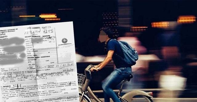 Βαρύ πρόστιμο σε ποδηλάτη που κινούνταν αντίθετα σε μονόδρομο