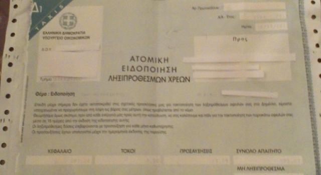 Ταμπλάς για ιδιοκτήτες ΙΧ: 1.500 Βολιώτες βρέθηκαν με χρέος