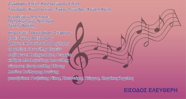 Συναυλία με μελωδικό ηχόχρωμα