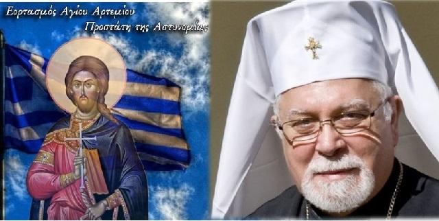 Στον Βόλο ο Μητροπολίτης Εσθονίας για τη γιορτή του Αγίου Αρτεμίου