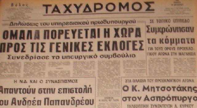 19 Οκτωβρίου 1989