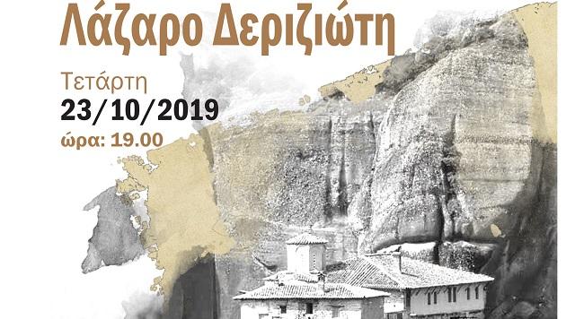 Τιμητικό αφιέρωμα στον επίτιμο διευθυντή αρχαιοτήτων Λάζαρο Δεριζιώτη