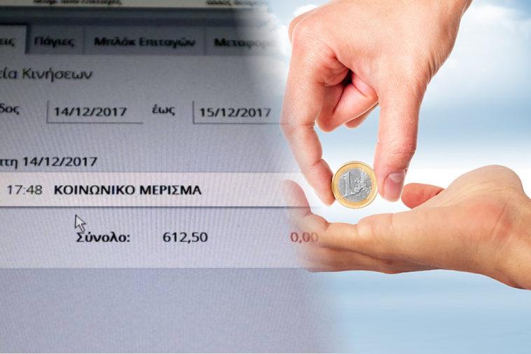 Κοινωνικό Μέρισμα: Αυτή είναι η ημερομηνία που θα δοθεί -Τι θα χρειαστείτε για τις αιτήσεις στην πλατφόρμα