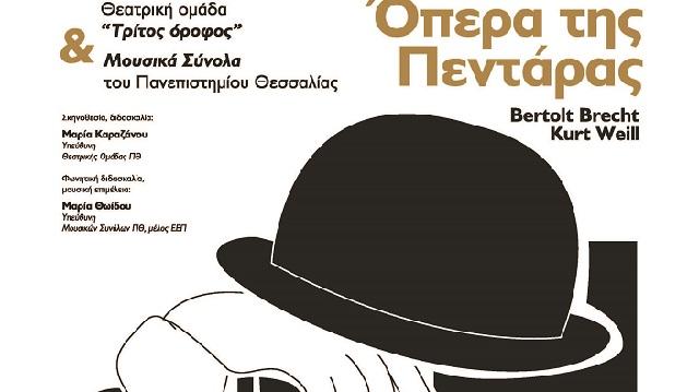 «Η Όπερα της Πεντάρας» ταξιδεύει στα Τρίκαλα