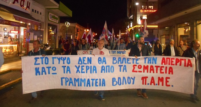 Νέα συγκέντρωση και πορεία του ΠΑΜΕ στον Βόλο κατά του ν/σ για τα εργασιακά