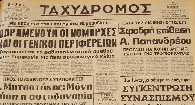 25 Οκτωβρίου 1989
