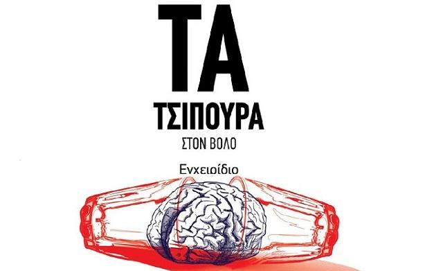 «Τα τσίπουρα στον Βόλο» παρουσιάζονται στην Αθήνα