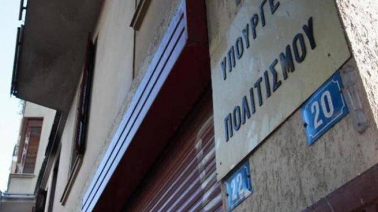 Ποινικές διώξεις κατά 17 υπηρεσιακών παραγόντων του Υπ. Πολιτισμού