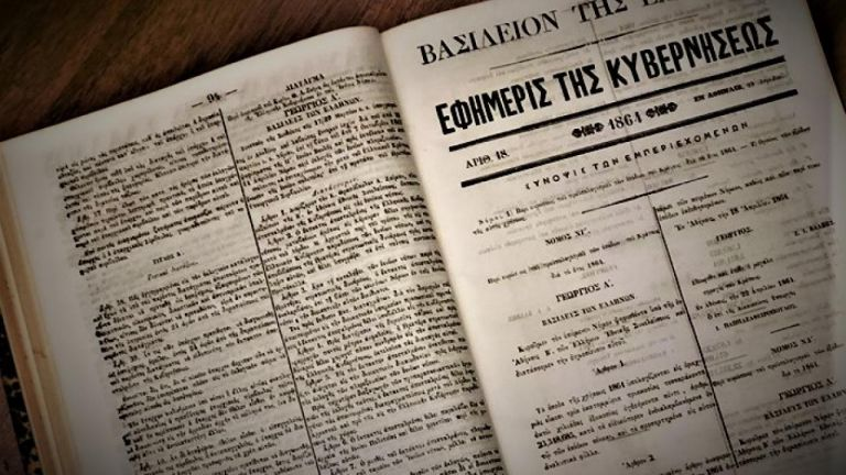 Ρακοσυλλέκτες βρήκαν και παρέδωσαν σπάνιο τόμο της Εφημερίδας της Κυβερνήσεως
