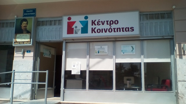 Προσφορά σε 771 πολίτες από το Κέντρο Κοινότητας Δήμου Ρ. Φεραίου