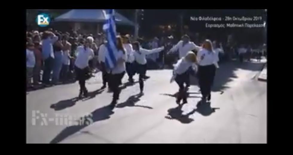 Χαμός με την παρέλαση της Ν. Φιλαδέλφειας -Έκαναν βηματισμό αλά... Μόντι Πάιθον!