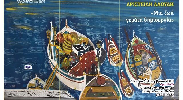 Αναδρομική έκθεση του λαϊκού ζωγράφου Αριστείδη Λαούδη στο νέο τέρμιναλ