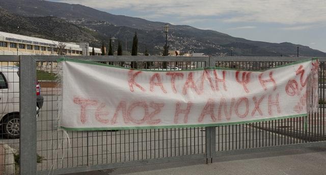 Παράσταση διαμαρτυρίας φοιτητών για την κατάργηση στην πράξη του ν+2