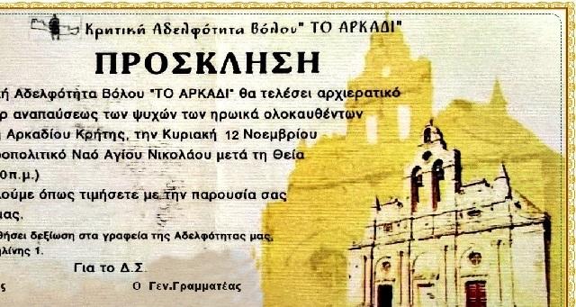 Μνημόσυνο για τους ολοκαυθέντες στην Ιερά Μονή Αρκαδίου