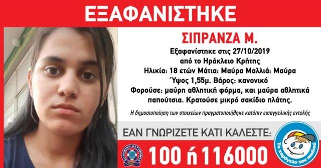 Εξαφανίστηκε 18χρονη στην Κρήτη: Έκκληση από το Χαμόγελο του παιδιού
