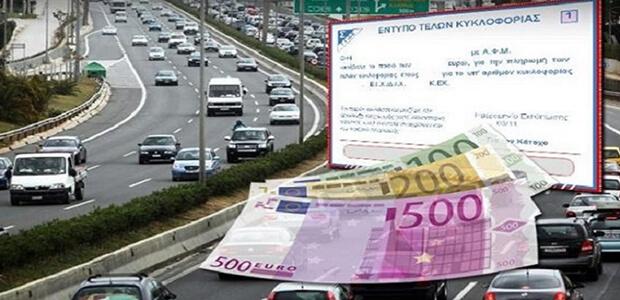 Tέλη κυκλοφορίας 2020: Άνοιξε η εφαρμογή στο Taxisnet - Πώς θα τα εκτυπώσετε