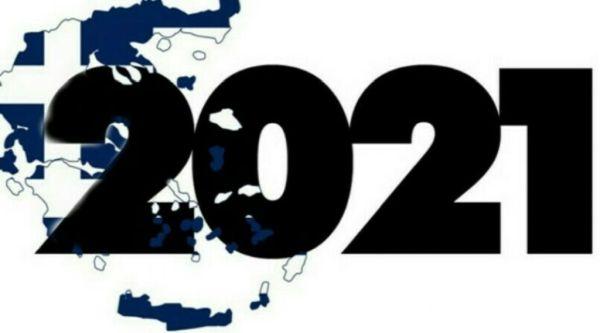Βολιώτες στην επιτροπή «Ελλάδα 2021»