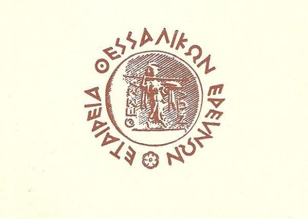 Παρουσίαση αρχείου θεσσαλικών μελετών